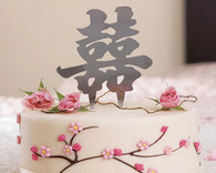 Wedding Cake Toppers - Weddingstar Script Brushed Silver Asian Double Happiness Cake Top