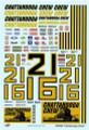 WW97 #16/#21 Chattanooga Chew 1984-85 David Pearson