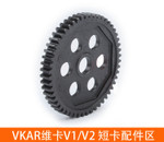 Vkar Bison V1 V2 Version STELL SPUR GEAR 52T ES1073-B