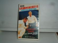 YOSHINKAN AIKIDO  W/ GOZO SHIODA (JAPANESE)