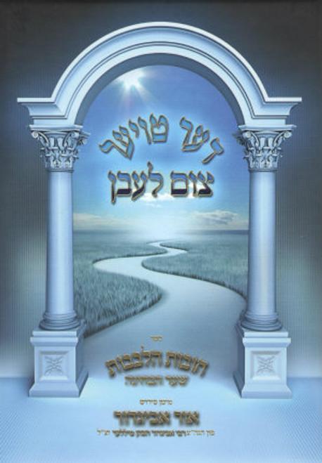 דער טויער צום לעבען (Ohr Avigdor Shaar Habechinah in Yiddish)