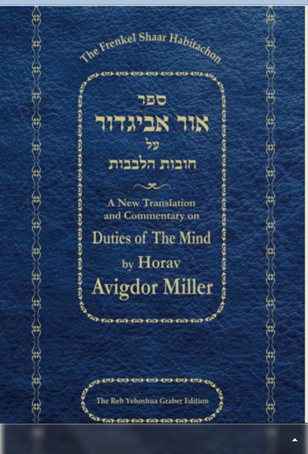 Ohr Avigdor Shaar Bitachon (Soft back) by Rabbi Avigdor Miller