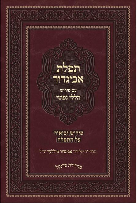 Tefilas Avigdor by Rabbi Avigdor Miller