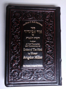 Ohr Avigdor Hakdama -- Antique Leatherbound