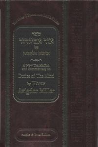 Ohr Avigdor Shaar Avodas Elokim by Rabbi Avigdor Miller