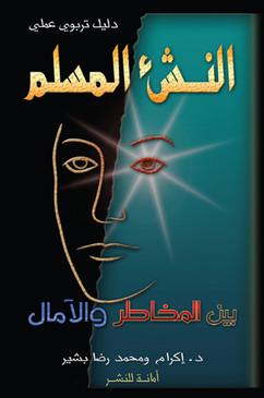 Muslim Teens (ARABIC EDITION)