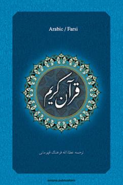 Qur'an-e-Karim