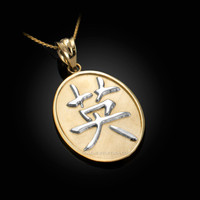 """Two-Tone Gold Chinese """"Courage"""" Symbol Pendant Necklace"""