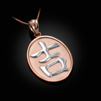 "Two-Tone Rose Gold Chinese ""Goodluck"" Symbol Pendant Necklace"