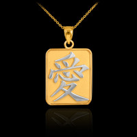 Two-Tone Gold Chinese Love Symbol Pendant Necklace