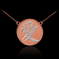 Two-Tone Rose Gold Chinese Love Symbol Necklace