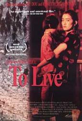 TO LIVE (SINGLE SIDED) ORIGINAL CINEMA POSTER