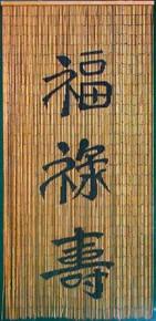 Happiness Prosperity Longevity Bamboo Beaded Curtain