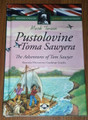 **THE ADVENTURES OF TOM SAWYER by Mark Twain, Classic in both English and Croatian Languages! Imported from Croatia: NEW!