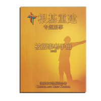 Simplified Chinese Edition Receiver's Guide for RTF Issue-Focused Ministry