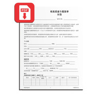 Simplified Chinese Edition Personal Questionnaire for Issue-Focused Ministry  -  Download