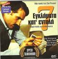 SEPT MORTS SUR ORDONNANCE-'75-DEPARDIEU-PICCOLI-DVD