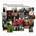 VA-ANTHOLOGY OF CHINESE EXPERIMENTAL MUSIC-'92-08-NEW 4CD