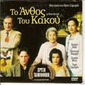 Claude Chabrol-LE FLEUR DU MAL-PROMO DVD