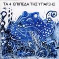 4 LEVELS OF EXISTENCE-Τα 4 Επίπεδα Της Ύπαρξης-'76 greek fuzzy psychedelic-NEWCD