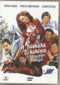 Edwige Fenech-L'INSEGNANTE VA IN COLLEGIO-ItalianSEXY COMEDY-NEW DVD