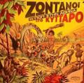 """VA-Zontanoi sto Kyttaro/Ζωντανοί Στο Κύτταρο-Η Ποπ Στην Αθήνα-NEW LP+7"""""""