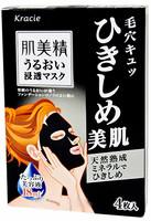 KRACIE Hadabisei Facial Mask Mineral (4 sheets)