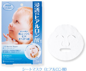 Mandom Japan Baby Skin Barrier Repair HA Hyalurnoinc Acid Mask (5 sheet)
