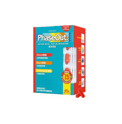 PhaseOut 餐後燒脂 After Meal Fat Eliminator (45 capsules)