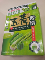 Five green habit : Five green juice(12 pack)五青習慣:五青汁