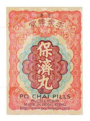 LI CHUNG SHING TONG Po Chai Pills Bottle Form (10 bottles)