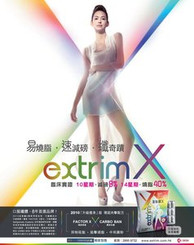 LifePharm Extrim X 2010 Upgraded Version (30 Tablets) - 14 days