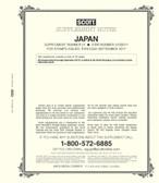 Scott Japan Stamp Album Supplement, 2017 #51