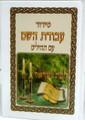 Siddur Avodat Hashem L'Bat Yisrael / סידור לבת ישראל עבודת השם