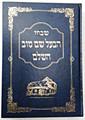 Shivchei HaBaal Shem Tov HaShalem     שבחי הבעל שם טוב-השלם
