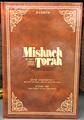 Mishneh Torah Sefer Zemanim Vol 1: Hilchot Shabbat, Eiruvin, & Sh'vitat Esor