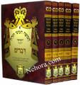 Chumash Hameir L'Yisrael (5 volumes)     חומש המאיר לישראל