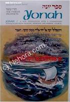 TANACH : Yonah / Jonah