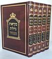 Chumash Mikraot Gedolot : (HaBahir) [5 volumes] / חומש הבהיר מקראות גדולות-ה' כרכים