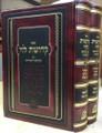 Kedushat Levi - Berditchev (2 vol.)     קדושת לוי -ליקוטי בית הלוי