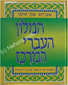 Condensed Hebrew Dictionary (HaMilon HaEvri HaMerukaz)