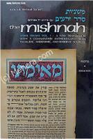 Mishnah Zeraim #1 : Berachos