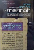Mishnah Zeraim #2b : Demai
