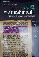 Mishnah Moed #3 : Rosh Hashanah, Yoma, Succah