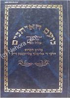 Noam HaEytanim - Elul & Tishrei (R' Elimelech of Lizhensk)     נועם האיתנים-אלול תשרי-  מליזענסק