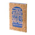 Sippurei Maasiyot - Rabbi Nachman of Breslov  סיפורי רבי נחמן מברסלב