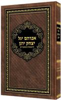Avraham Yagel Yitzchak Yeranen
