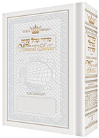 Ohel Sarah Women's Siddur - Hebrew English- Nusach Ashkenaz