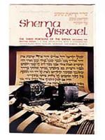 Shema Yisrael