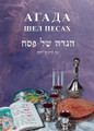 Russian Haggadah